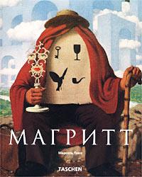 Рене Магритт #1