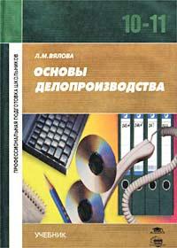 Основы делопроизводства. Учебник для 10-11 классов   Вялова Лариса Михайловна  #1