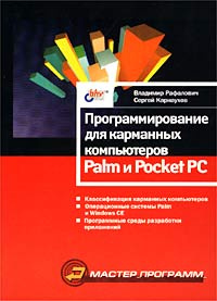 Программирование для карманных компьютеров Palm и Pocket PC #1