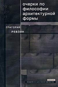 Очерки по философии архитектурной формы #1