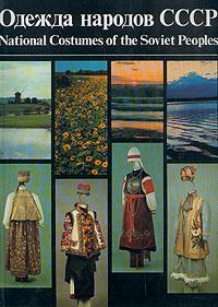 Одежда народов СССР/National Costumes of the Soviet People #1