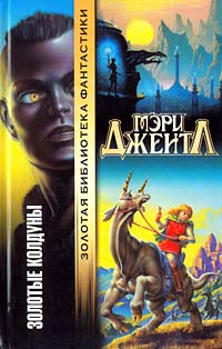 Золотые колдуны   Джентл Мэри Розалин #1
