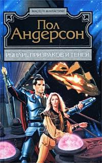 Рыцарь призраков и теней | Жикаренцев Александр Владимирович, Андерсон Пол Уильям  #1
