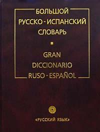 Большой русско-испанский словарь #1