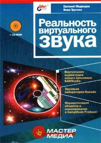 Реальность виртуального звука (+ CD-ROM) #1