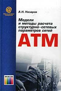 Модели и методы расчета структурно-сетевых параметров сетей АТМ  #1