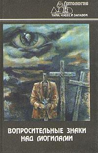 Вопросительные знаки над могилами | Смирнов Герман Владимирович  #1