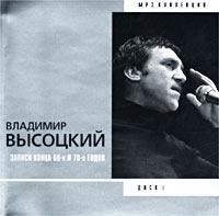 Владимир Высоцкий. Записи конца 60-х и 70-х годов. Диск 8 (mp3)  #1
