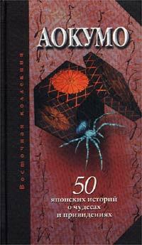 Аокумо - Голубой паук. 50 японских историй о чудесах и привидениях  #1