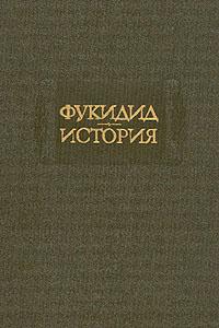 Фукидид. История | Фукидид #1