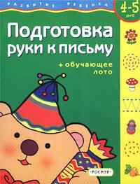 Подготовка руки к письму + обучающее лото. Для детей 4-5 лет  #1