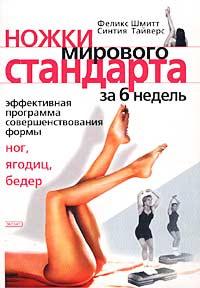 Ножки Мирового Стандарта. Эффективная шестинедельная программа приведения в форму ваших ног, ягодиц и #1
