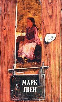 Марк Твен. Собрание сочинений в 18 томах. Том 15. Из автобиографии. Жанна д`Арк. Книга первая. В Домреми. #1