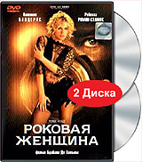 Роковая женщина (2 DVD) #1