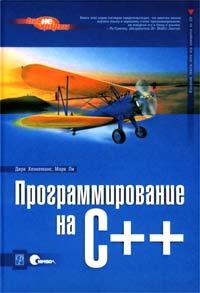 Программирование на C++ | Хенкеманс Дирк, Ли Марк #1