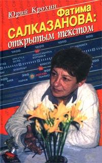 Фатима Салказанова: открытым текстом #1