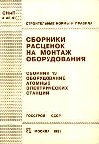 Сборники расценок на монтаж оборудования. Сборник 13. Оборудование атомных электрических станций  #1