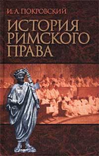 История Римского права | Покровский Иосиф Алексеевич #1
