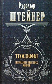 Теософия. Познание высших миров #1