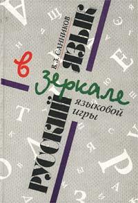 Русский язык в зеркале языковой игры #1
