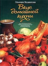 Вкус домашней кухни #1