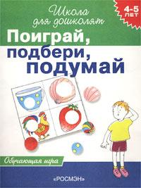 Поиграй, подбери, подумай. Обучающая игра для детей 4-5 лет  #1