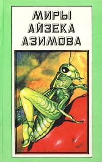 Миры Айзека Азимова. Книга 11   Азимов Айзек #1