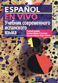 Учебник современного испанского языка / Espanol en vivo #1