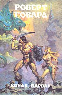 Монстры вселенной. Книга 8. Конан, Варвар | Говард Роберт Ирвин  #1