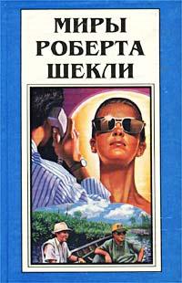 Миры Роберта Шекли. Книга 7 | Шекли Роберт #1