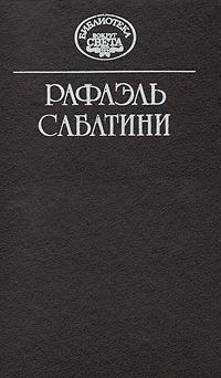 Рафаэль Сабатини. Собрание сочинений в десяти томах. Том 7 | Сабатини Рафаэль  #1