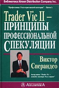 Trader Vic II - Принципы профессиональной спекуляции #1