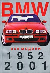 BMW. Все модели 1952-2001 гг. Мини-каталог #1