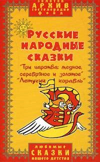 Русские народные сказки: `Три царства: медное, серебряное и золотое`. `Летучий корабль`. (аудиокнига) #1