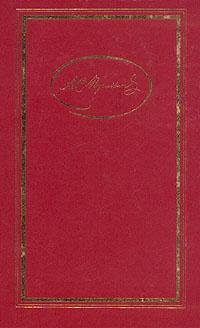 А. С. Пушкин. Собрание сочинений в трех томах. Том 2 | Пушкин Александр Сергеевич  #1