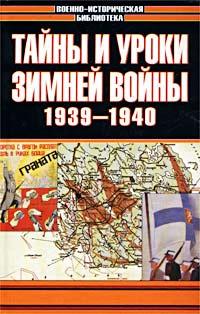 Тайны и уроки зимней войны 1939-1940 гг. #1