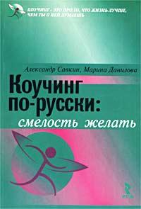 Коучинг по-русски: смелость желать | Савкин Александр Дмитриевич, Данилова Марина Александровна  #1