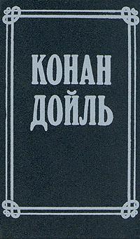 Артур Конан Дойль. Собрание сочинений в 8 томах. Том 5 | Конан Дойл Артур  #1