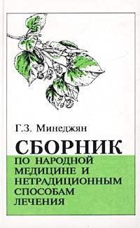 Сборник по народной медицине и нетрадиционным способам лечения   Минеджян Геворк Зареевич  #1