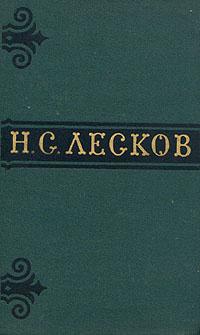 Н. С. Лесков. Собрание сочинений в шести томах. Том 5 | Лесков Николай Семенович  #1