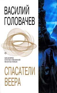 Спасатели Веера   Головачев Василий Васильевич #1