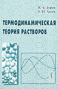 Термодинамическая теория растворов | Агеев Евгений Петрович, Дуров Владимир Алексеевич  #1