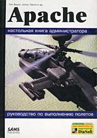 Apache. Настольная книга администратора #1