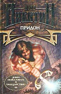 Придон | Никитин Юрий Александрович #1