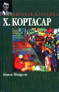 Книга Мануэля | Кортасар Хулио #1