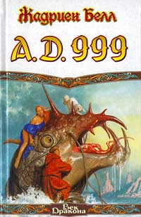 А. Д. 999 | Белл Жадриен #1