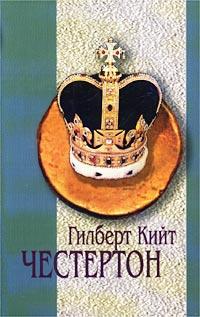 Гилберт Кийт Честертон. Избранное в 2 томах. Том 1. Наполеон Ноттингхилльский. Человек, который был четвергом #1