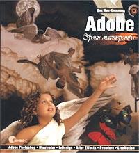 Уроки мастерства Adobe. Приглашение к дизайну #1