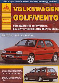 Volkswagen Golf III / Vento. Выпуск с 1991 по 1997 гг. Руководство по эксплуатации, ремонту и техническому #1