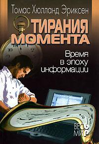 Тирания момента. Время в эпоху информации #1